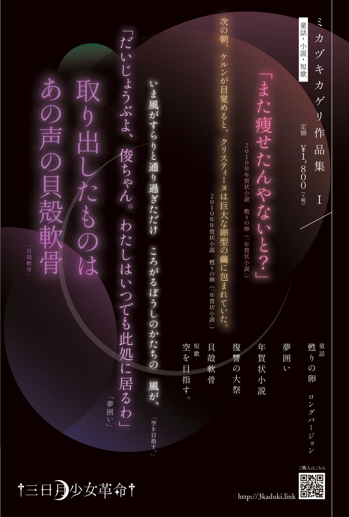 ミカヅキカゲリ作品集�T