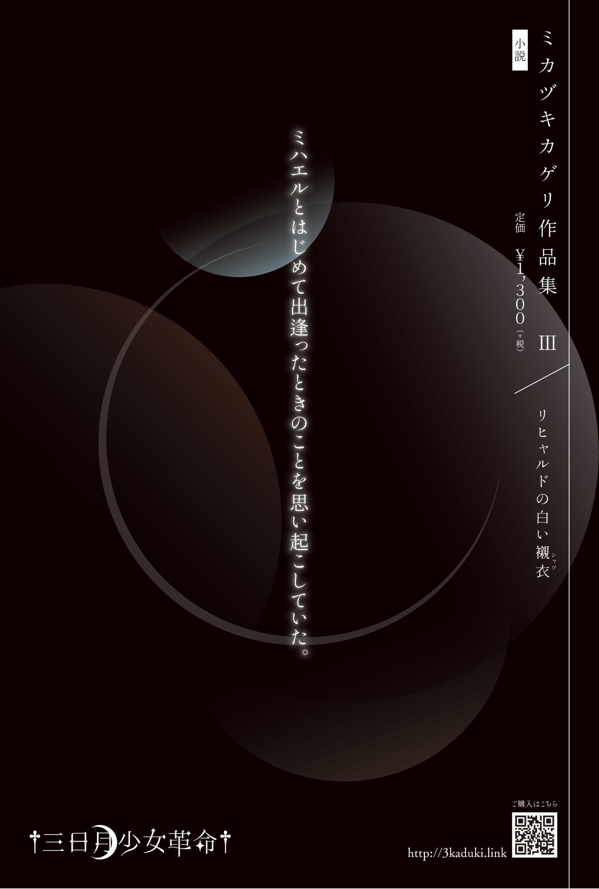 ミカヅキカゲリ作品集�V